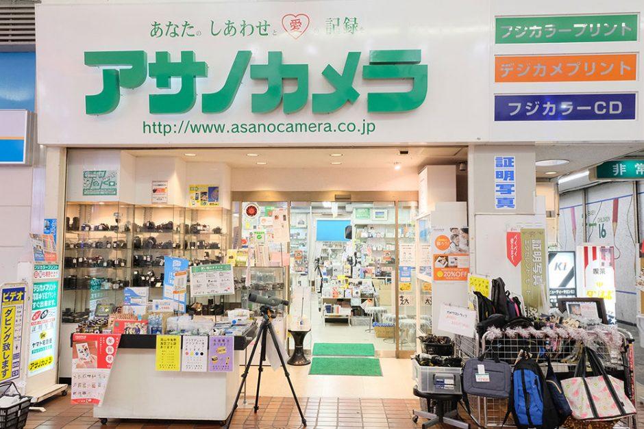 株式会社アサノカメラ