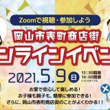 5月9日(日)オンラインイベント開催!